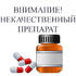 Внимание! Выявлены некачественные лекарственные препараты